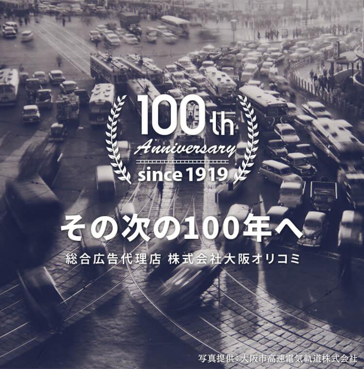 その次の100年へ総合広告代理店 株式会社大阪オリコミ(写真提供:大阪市高速電気軌道株式会社)