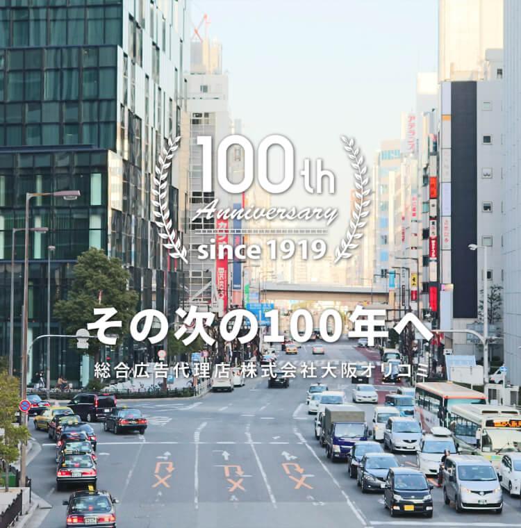 その次の100年へ総合広告代理店 株式会社大阪オリコミ(阪急梅田近辺)