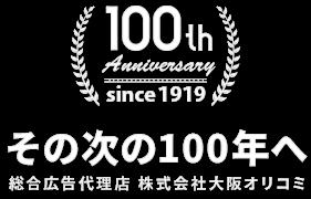 その次の100年へ総合広告代理店 株式会社大阪オリコミ