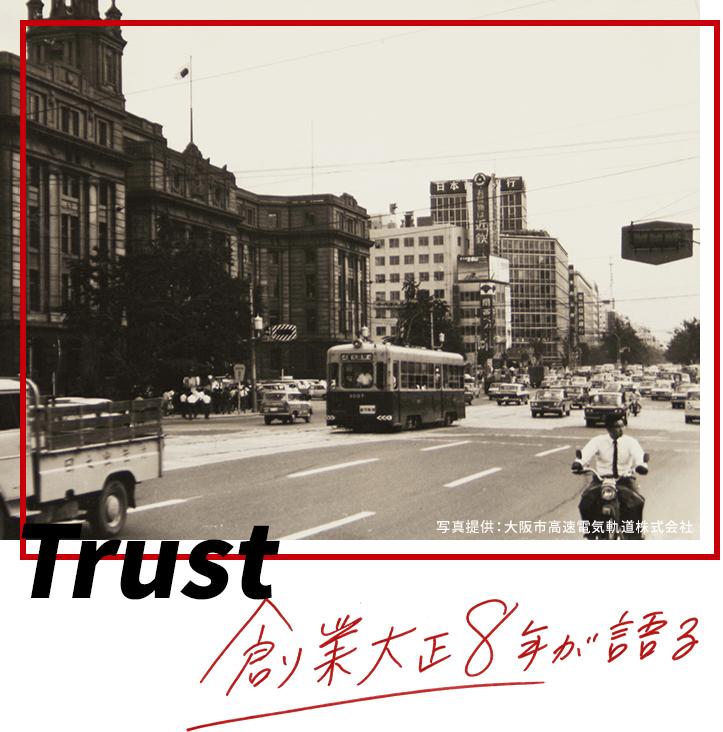 Trust 創業大正8年が語る