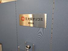 東京支社移転