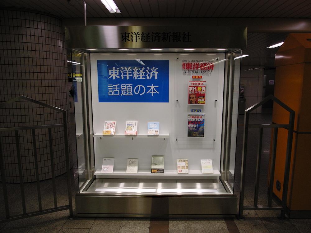 地下鉄なんばショーケース展示(週刊誌)