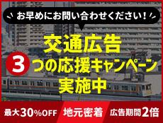 交通広告3つの応援キャンペーン