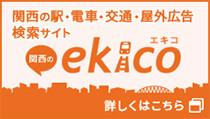 ekico・エキコ
