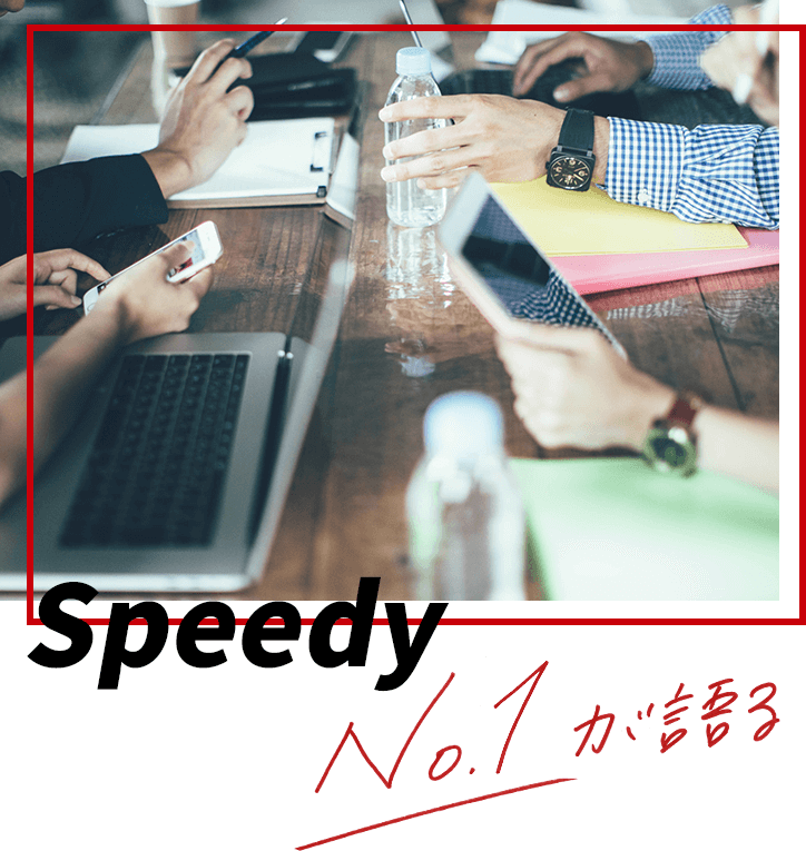 Speedy No.1が語る