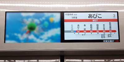Osaka Metro 御堂筋ビジョン