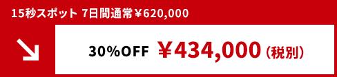 Osaka Metro 御堂筋線掲載費用