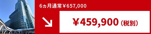 近鉄電車 駅看板 大阪阿部野橋駅掲載費用