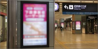 1枚から!なんば駅のポスター広告