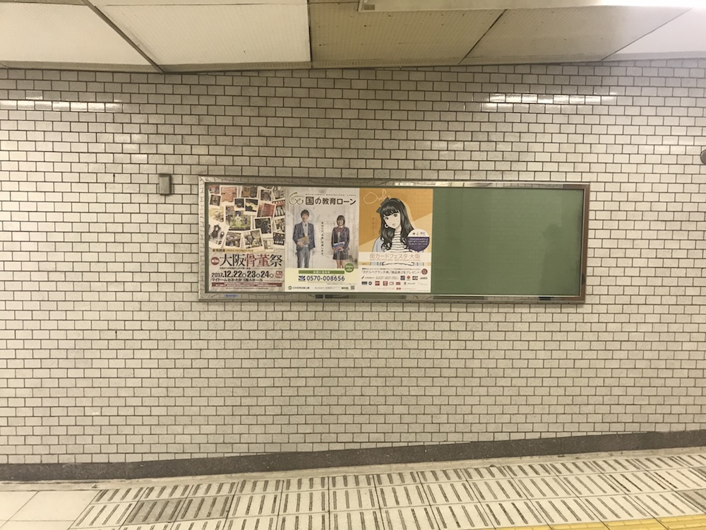 OsakaMetro 普通枠B2セット(駅ポスター広告)