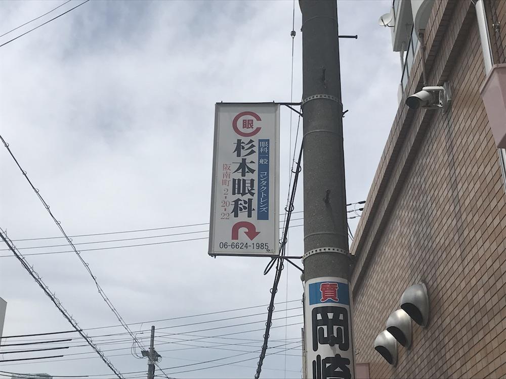 電柱広告(突出し看板)