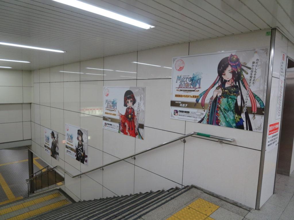 Osaka Metroなんば臨時集中貼