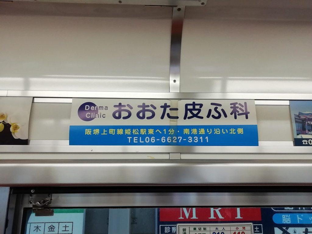 阪堺電気軌道・小枠額面