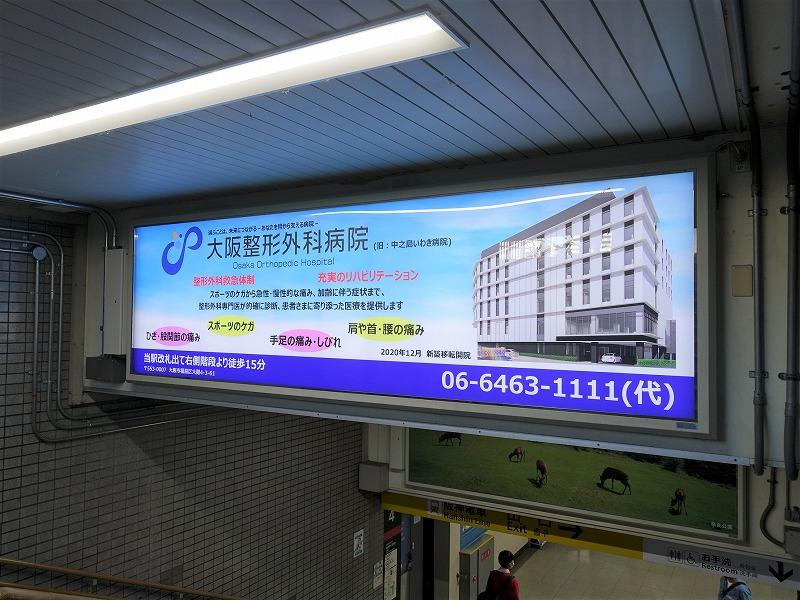 JR西九条駅・電照看板